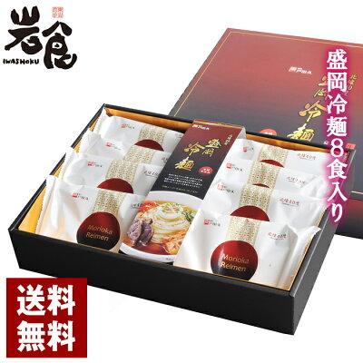 戸田久盛岡冷麺(冷麺8食入り)