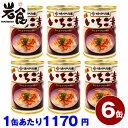 いちご煮 6缶セット【味の加久の屋元祖いちご煮】ウニとアワビの潮汁