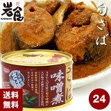 宝幸 さば缶【みそ煮】24缶入 八戸前沖 さばの味噌煮缶(1ケース)