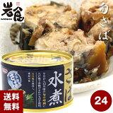 宝幸 さば缶【水煮】24缶入 八戸前沖 さばの水煮缶(1ケース)