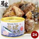ちょうした さば【水煮】 野菜スープ入り 24缶(1ケース)