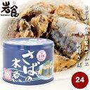 信田缶詰国産さば缶さばの水煮【水煮】24缶入(1ケース)