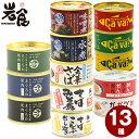 さば・まぐろ(ツナ)13種13缶セット