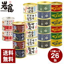 さば・まぐろ(ツナ)13種26缶セット各種2缶入