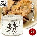 伊藤食品国産美味しいさば缶【水煮】-銀缶- 24缶入(1ケース)