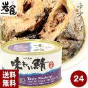 味の加久の屋さば缶八戸漁港味わい鯖【水煮】24缶入(1ケース)