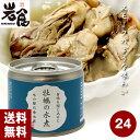 木の屋旨味を閉じ込めた牡蠣の水煮 24缶入(1ケース)