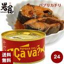 国産サバのパプリカチリソース味 PAPRIKA CHILI Cava? サヴァ缶 24缶入(1ケース)