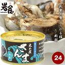 獲れたて仕込み木の屋さんま水煮 24缶入(1ケース)