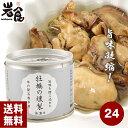 木の屋旨味を閉じ込めた牡蠣の燻製 24缶入(1ケース)