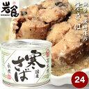 高木商店国産さば缶さばの水煮【水煮】24缶(1ケース)