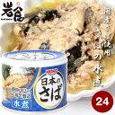 宝幸さば缶24缶入【水煮】日本 さばの水煮(1ケース)