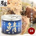伊藤食品国産美味しいさば缶【食塩不使用 水煮】-紺缶- 24缶入(1ケース)