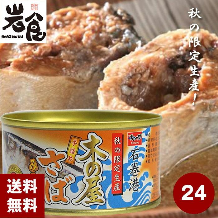<限定商品!!> 【味噌煮】木の屋さばみそ煮 秋の限定生産!24缶入(1ケース)