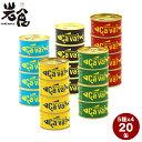 ポイント3倍【新商品】CAVA? サヴァ缶 5種20缶セット...