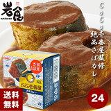宝幸 CoCo壱番屋監修さばカレー 24缶入(1ケース)