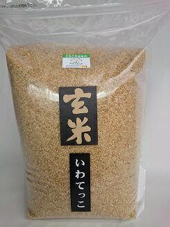 米・雑穀, 玄米 5kg 1100RCP
