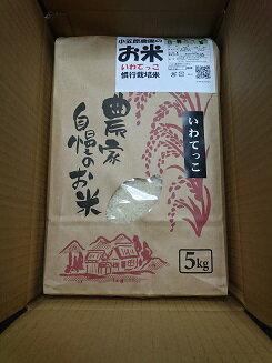 米・雑穀, 玄米 5kg1100RCP