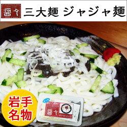 盛岡三大麺じゃじゃ麺(ジャジャ麺)生めん&肉味噌セット