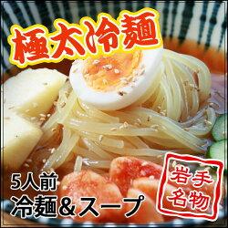 岩手名物冷麺&スープ5食セット・極太麺