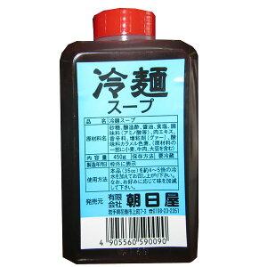 【朝日屋】冷麺用スープ【単品】濃縮タイプ(450ml/5人前以上)