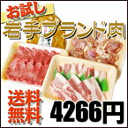 送料無料ボリューム1kg岩手県産ブランド肉(牛肉・豚肉・鶏肉)&ホルモンお買い得バーベキューセット