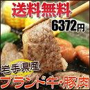 送料無料,岩手県産ブランド牛&豚肉1kgセット