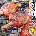 【いわちく】骨付きソーセージ やじろべえ10本入×2 合計1kg人気の骨付き肉 送料無料 バーベーキュー 焼き肉