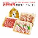 【いわちく】送料無料ボリューム1kg岩手県産ブランド肉(牛肉・豚肉・鶏肉)&ホルモンお買い得バーベキューセット