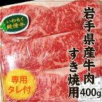 いわちく純情牛ロースすき焼き用  すき焼きのたれ付