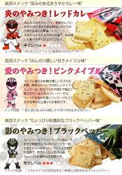 南部せんべいのお菓子(カレー・メープル・ブラックペッパー)