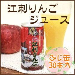 江刺りんごジュースふじ缶(1ケース30本入)