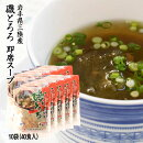 岩手県三陸産海藻スープ磯とろろ(4食入り)即席スープとろろ昆布とかつお節のお汁国産お試し