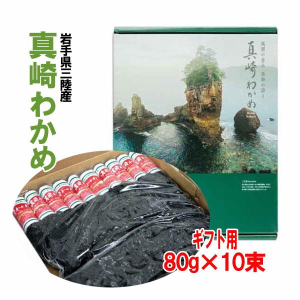 海藻類, わかめ  10(800g