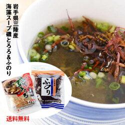 岩手県三陸産海藻スープ磯とろろ&ふのりお試しセット