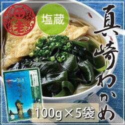 岩手県三陸産真崎わかめ500kg(自宅用)塩蔵ワカメ