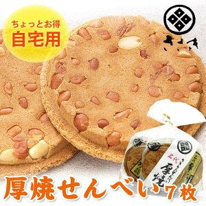 お買い得!甘くておいしいクッキー生地のお煎餅【佐々木製菓】厚焼せんべい(ピーナッツ)7枚入...