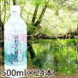 いわて八幡平の大湧水(500ml)×24本 岩手の美味しい天然水を宅配!