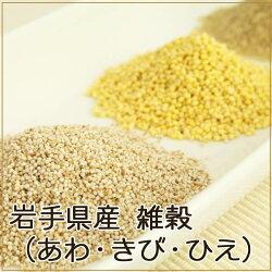 【いわて西澤商店】岩手県産雑穀粟キビヒエセット各300g