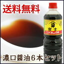 送料無料  富士醤油(濃口)6本入りケース