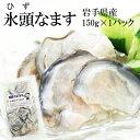 氷頭生酢(ひずなます)150g 岩手県三陸産・鮭使用海鮮珍味 おつまみ 鮭の軟骨 - もっと通・いわて 楽天市場店
