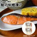 【海人】岩手・三陸 鮭の味噌漬け(5切入り)×2パックセットお弁当・朝食・おつまみ 魚のみそ漬け