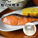 岩手・三陸 鮭の味噌漬け(5切入り)お弁当・朝食・おつまみ 魚のみそ漬け - もっと通・いわて 楽天市場店