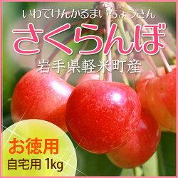 岩手県軽米町産さくらんぼ(佐藤錦・紅秀峰)1kg