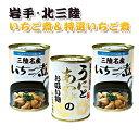 【宏八屋】いちご煮特選いちご煮3缶セット ギフト箱入り うにとアワビのお吸い物