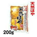 【宏八屋】天然ホヤ 200g(殻むきほや) 冷凍・袋入り 岩手県三陸産の美味しいホヤ