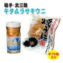 【宏八屋】焼うに80g&粒うに(塩ウニ)60g キタムラサキウニ詰め合わせセット(ギフト箱入り)