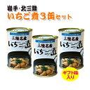 【宏八屋】いちご煮3缶セット ギフト箱入り うにとアワビのお吸い物