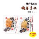【宏八屋】焼うに キタムラサキウニ80g&バフンウニ80g 2種詰セット(ギフト箱入り)焼かぜ 国産