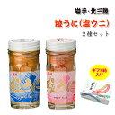 【宏八屋】粒うに(塩ウニ) キタムラサキウニ60g&バフンウニ60g2種詰セット(ギフト箱入り)
